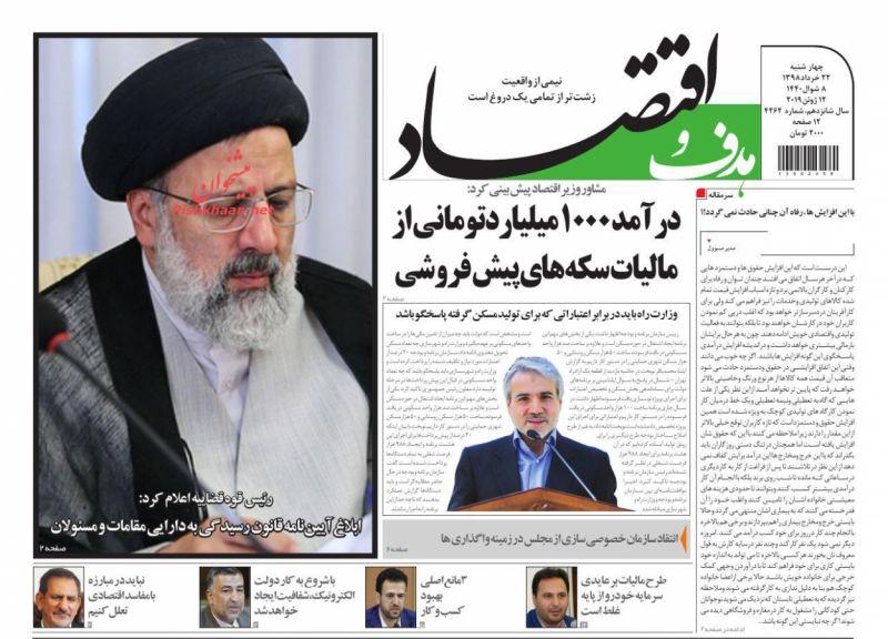 عناوین اخبار روزنامه هدف و اقتصاد در روز چهارشنبه ۲۲ خرداد