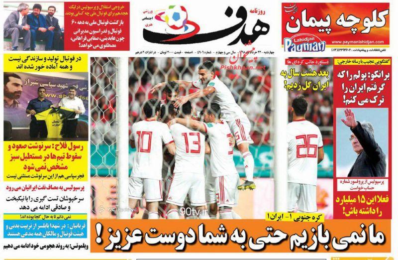 عناوین اخبار روزنامه هدف در روز چهارشنبه ۲۲ خرداد