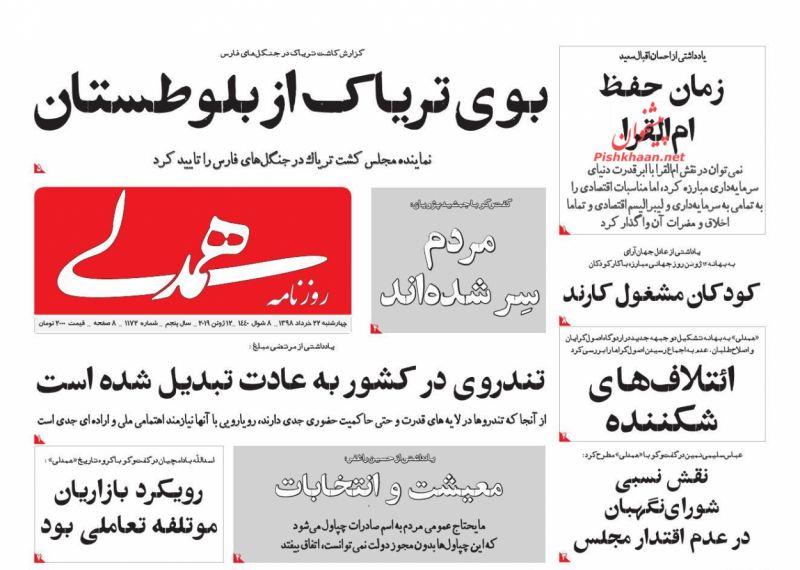 عناوین اخبار روزنامه همدلی در روز چهارشنبه ۲۲ خرداد :