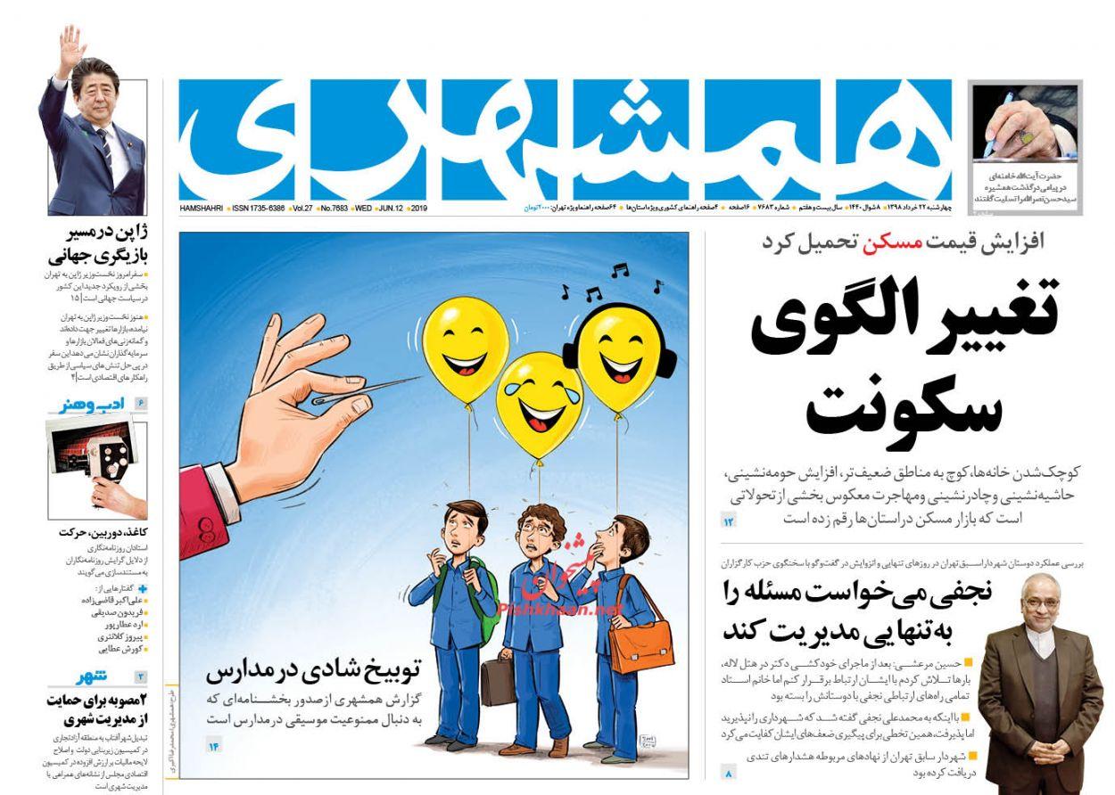 عناوین اخبار روزنامه همشهری در روز چهارشنبه ۲۲ خرداد :