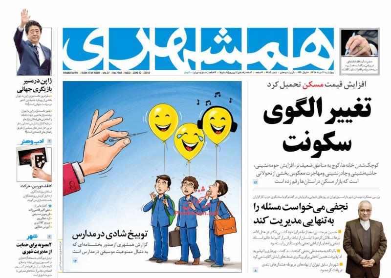 عناوین اخبار روزنامه همشهری در روز چهارشنبه ۲۲ خرداد