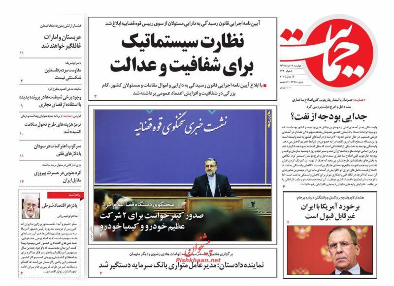 عناوین اخبار روزنامه حمایت در روز چهارشنبه ۲۲ خرداد