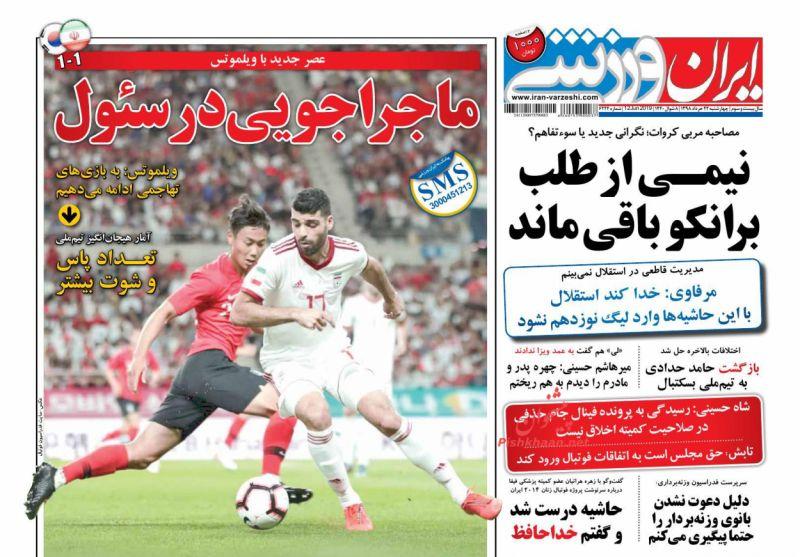 عناوین اخبار روزنامه ایران ورزشی در روز چهارشنبه ۲۲ خرداد