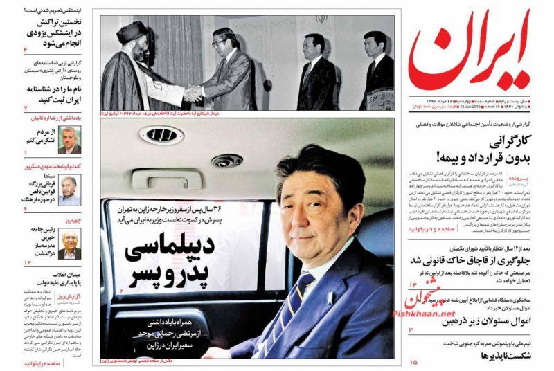 عناوین اخبار روزنامه ایران در روز چهارشنبه ۲۲ خرداد :