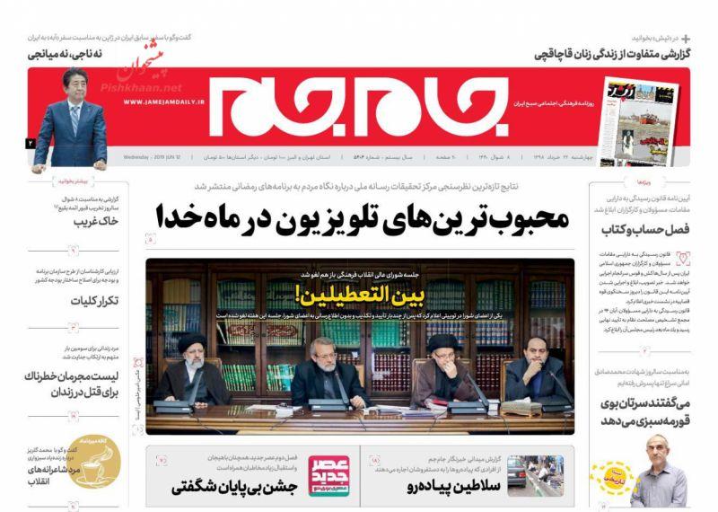 عناوین اخبار روزنامه جام جم در روز چهارشنبه ۲۲ خرداد :