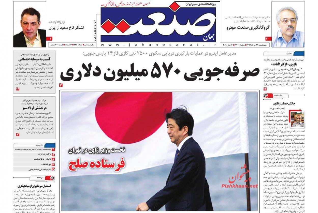 عناوین اخبار روزنامه جهان صنعت در روز چهارشنبه ۲۲ خرداد :