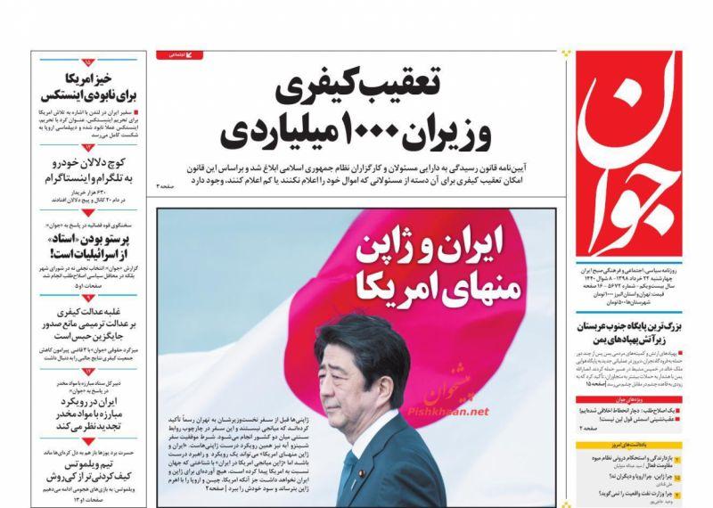 عناوین اخبار روزنامه جوان در روز چهارشنبه ۲۲ خرداد