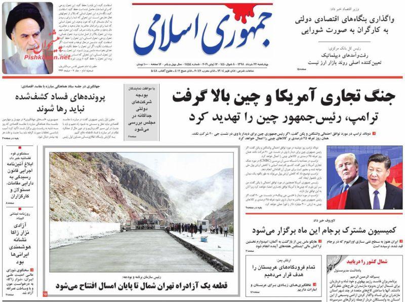 عناوین اخبار روزنامه جمهوری اسلامی در روز چهارشنبه ۲۲ خرداد