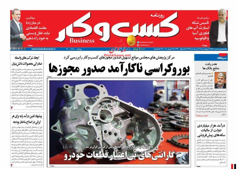 عناوین اخبار روزنامه كسب و كار در روز چهارشنبه ۲۲ خرداد
