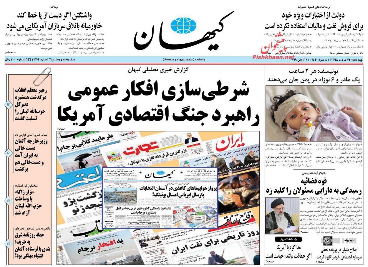 عناوین اخبار روزنامه کيهان در روز چهارشنبه ۲۲ خرداد :