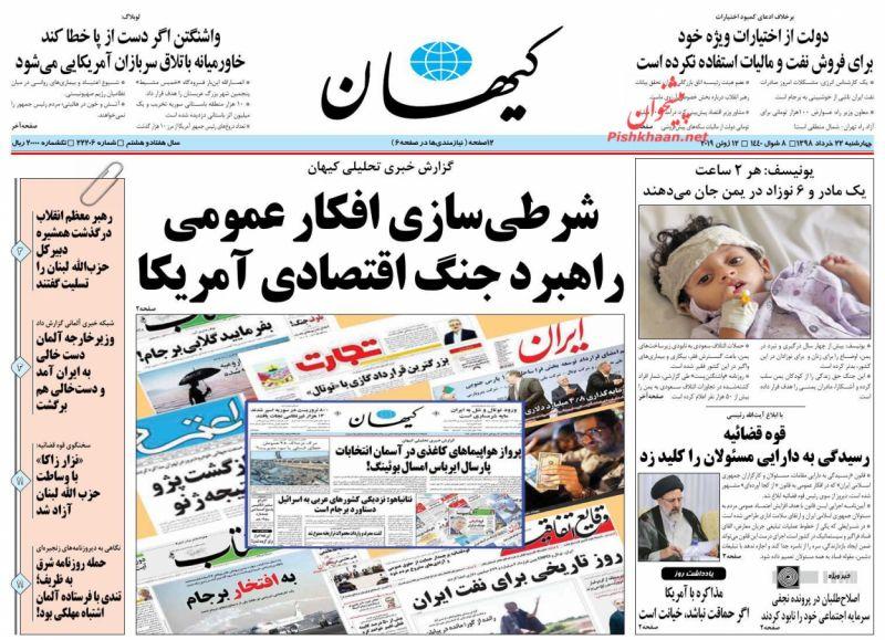 عناوین اخبار روزنامه کيهان در روز چهارشنبه ۲۲ خرداد