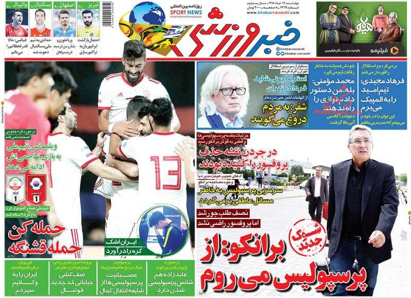 عناوین اخبار روزنامه خبر ورزشی در روز چهارشنبه ۲۲ خرداد