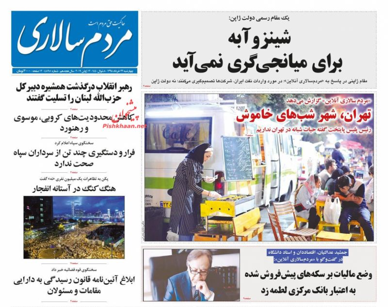 عناوین اخبار روزنامه مردم سالاری در روز چهارشنبه ۲۲ خرداد