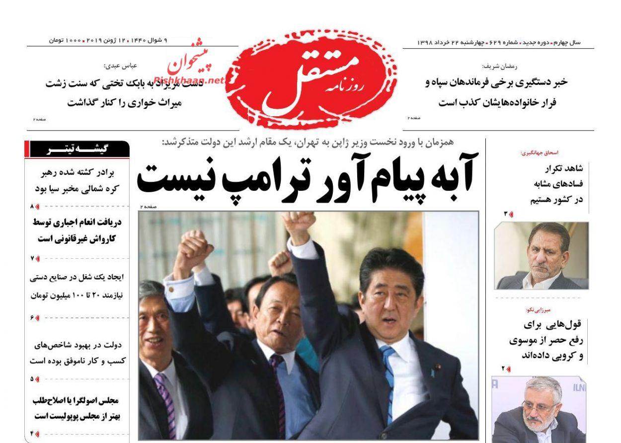عناوین اخبار روزنامه مستقل در روز چهارشنبه ۲۲ خرداد :