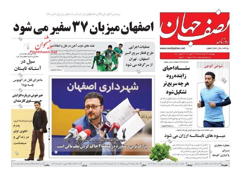 عناوین اخبار روزنامه نصف جهان در روز چهارشنبه ۲۲ خرداد :
