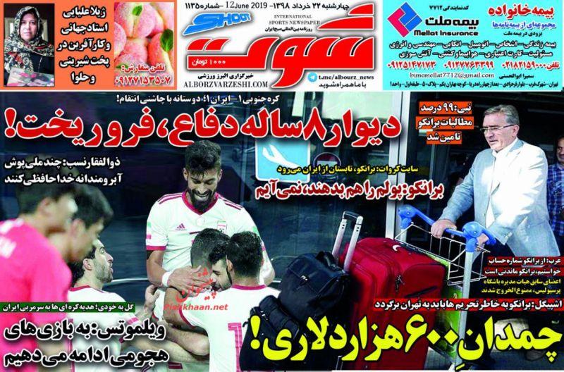 عناوین اخبار روزنامه پیروزی در روز چهارشنبه ۲۲ خرداد