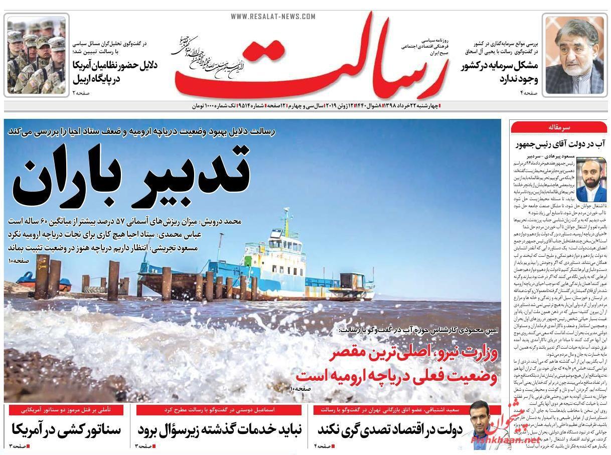 عناوین اخبار روزنامه رسالت در روز چهارشنبه ۲۲ خرداد :