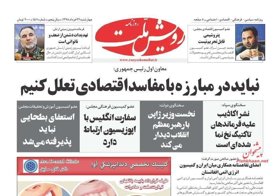 عناوین اخبار روزنامه رویش ملت در روز چهارشنبه ۲۲ خرداد :