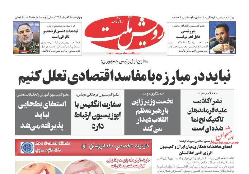 عناوین اخبار روزنامه رویش ملت در روز چهارشنبه ۲۲ خرداد