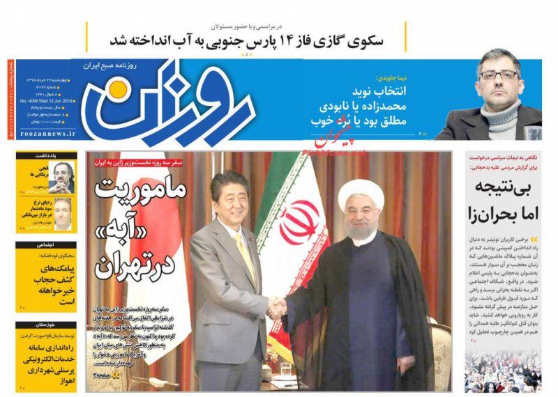 عناوین اخبار روزنامه روزان در روز چهارشنبه ۲۲ خرداد