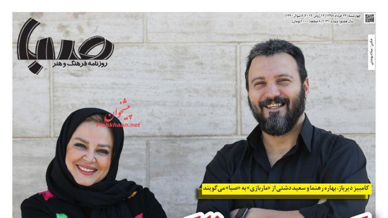 عناوین اخبار روزنامه صبا در روز چهارشنبه ۲۲ خرداد