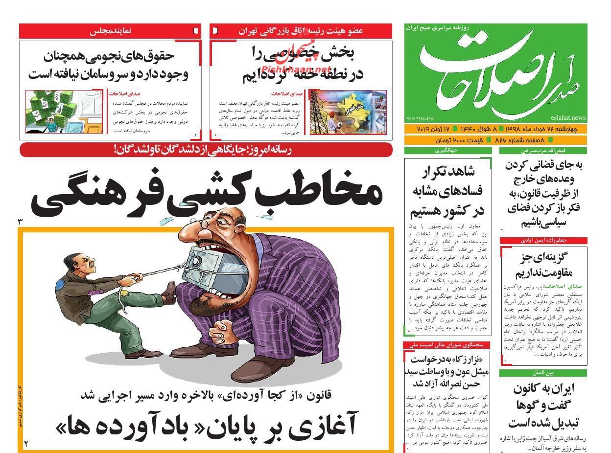 عناوین اخبار روزنامه صدای اصلاحات در روز چهارشنبه ۲۲ خرداد :