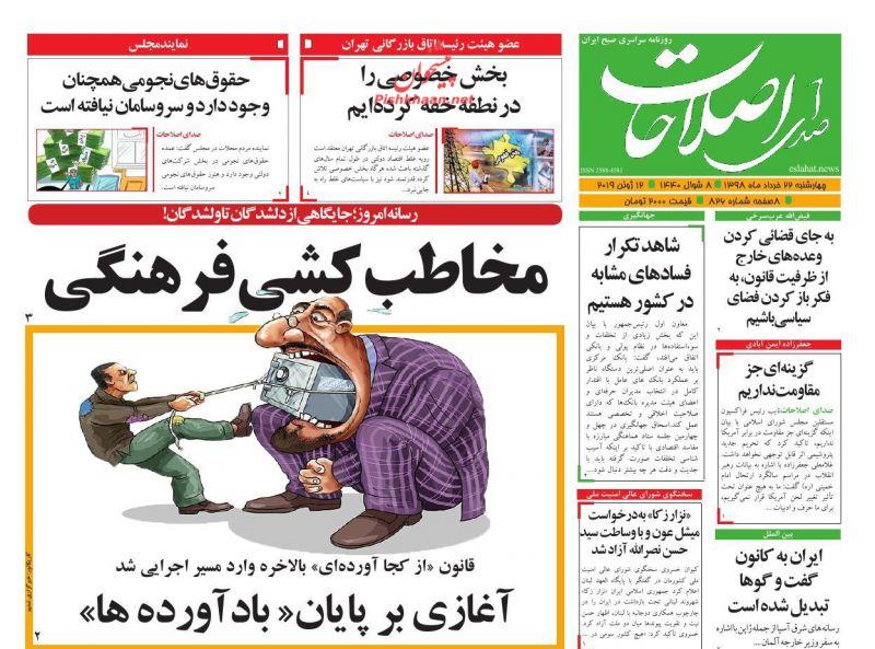عناوین اخبار روزنامه صدای اصلاحات در روز چهارشنبه ۲۲ خرداد