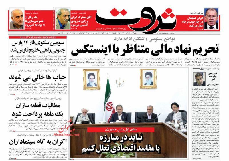عناوین اخبار روزنامه ثروت در روز چهارشنبه ۲۲ خرداد