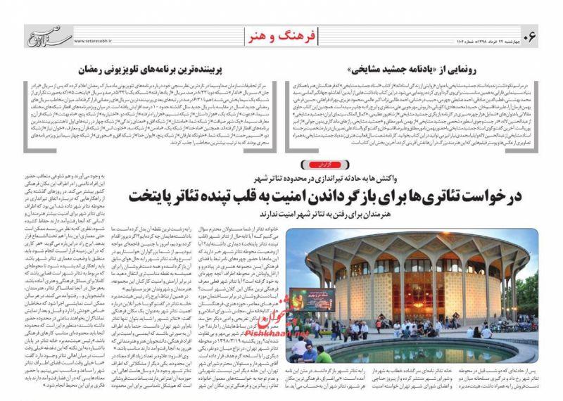 عناوین اخبار روزنامه ستاره صبح در روز چهارشنبه ۲۲ خرداد