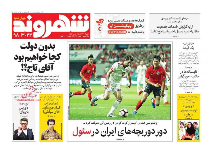 عناوین اخبار روزنامه شهروند در روز چهارشنبه ۲۲ خرداد