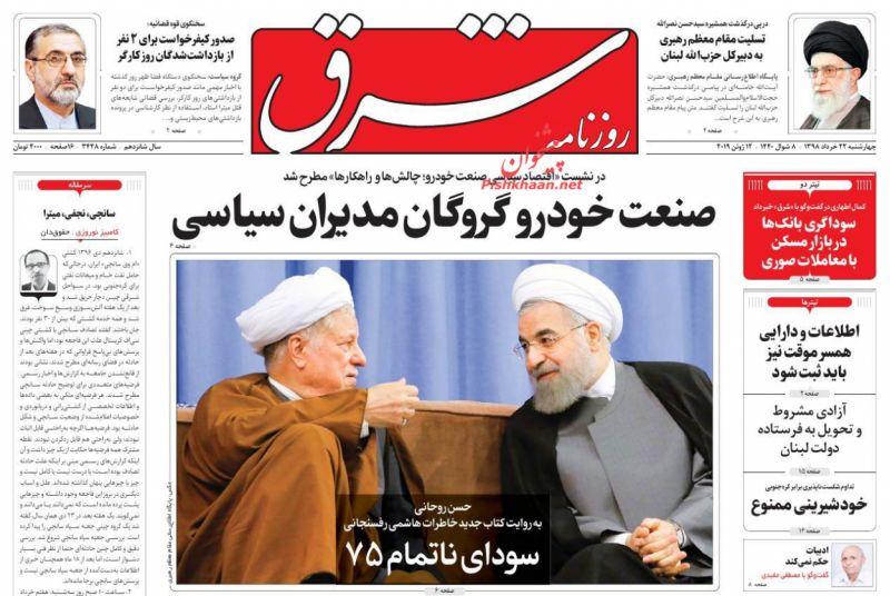 عناوین اخبار روزنامه شرق در روز چهارشنبه ۲۲ خرداد