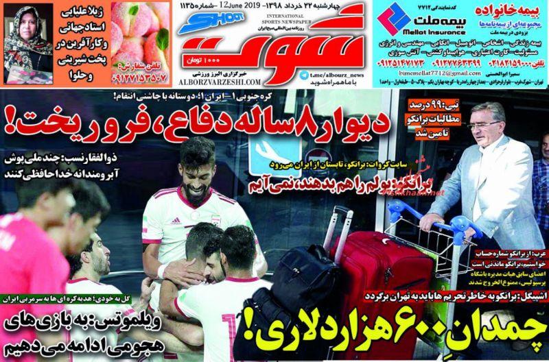 عناوین اخبار روزنامه شوت در روز چهارشنبه ۲۲ خرداد