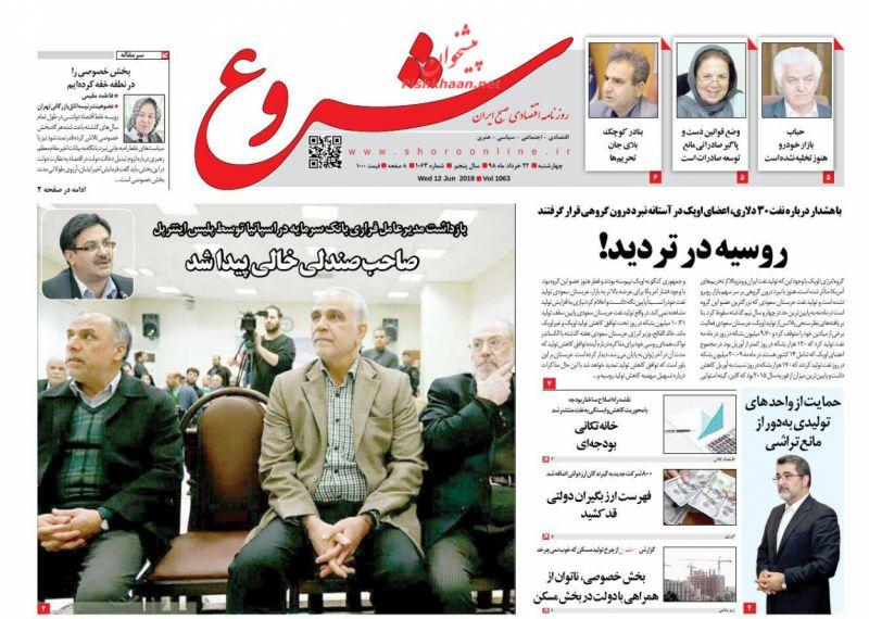 عناوین اخبار روزنامه شروع در روز چهارشنبه ۲۲ خرداد