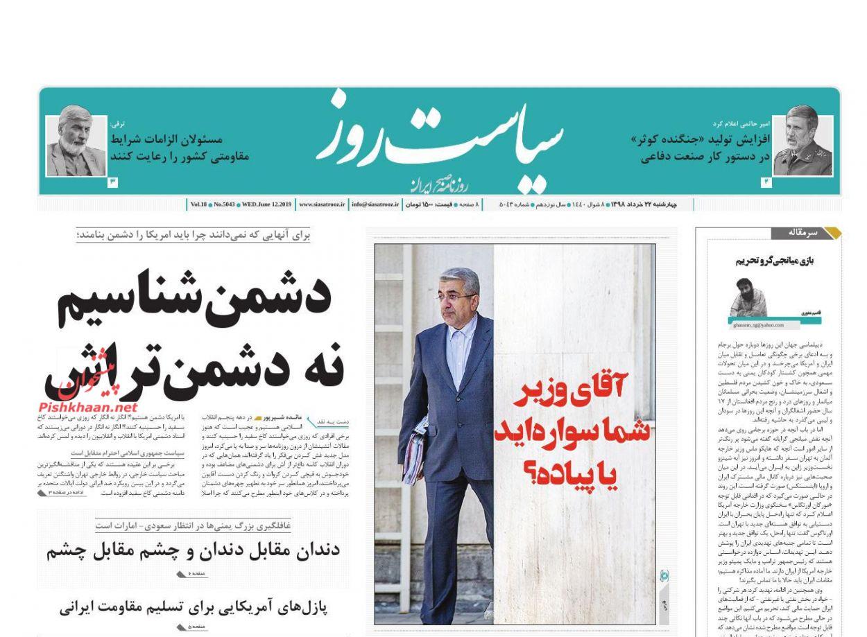 عناوین اخبار روزنامه سیاست روز در روز چهارشنبه ۲۲ خرداد :