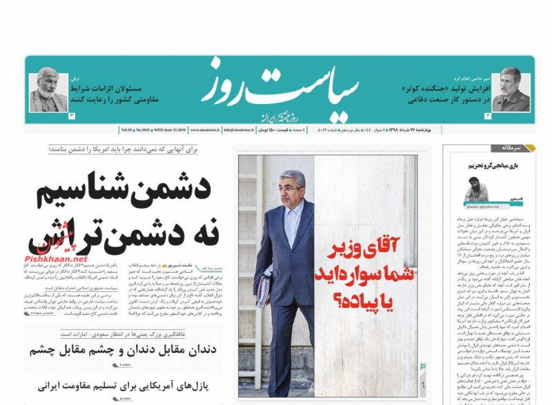 عناوین اخبار روزنامه سیاست روز در روز چهارشنبه ۲۲ خرداد