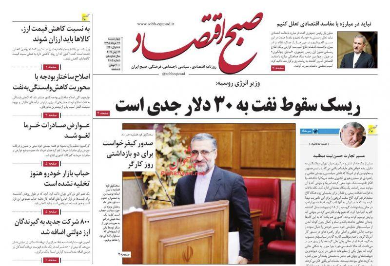 عناوین اخبار روزنامه صبح اقتصاد در روز چهارشنبه ۲۲ خرداد