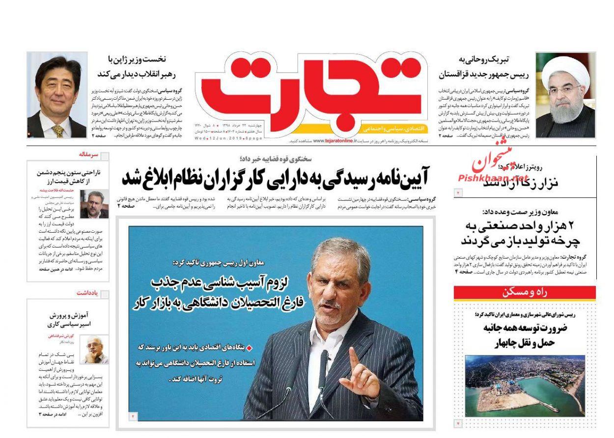 عناوین اخبار روزنامه تجارت در روز چهارشنبه ۲۲ خرداد :