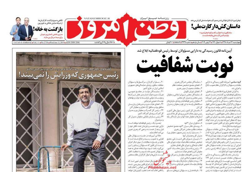 عناوین اخبار روزنامه وطن امروز در روز چهارشنبه ۲۲ خرداد