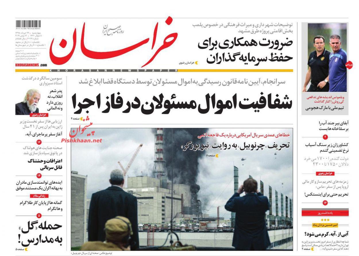 عناوین اخبار روزنامه خراسان در روز چهارشنبه ۲۲ خرداد :