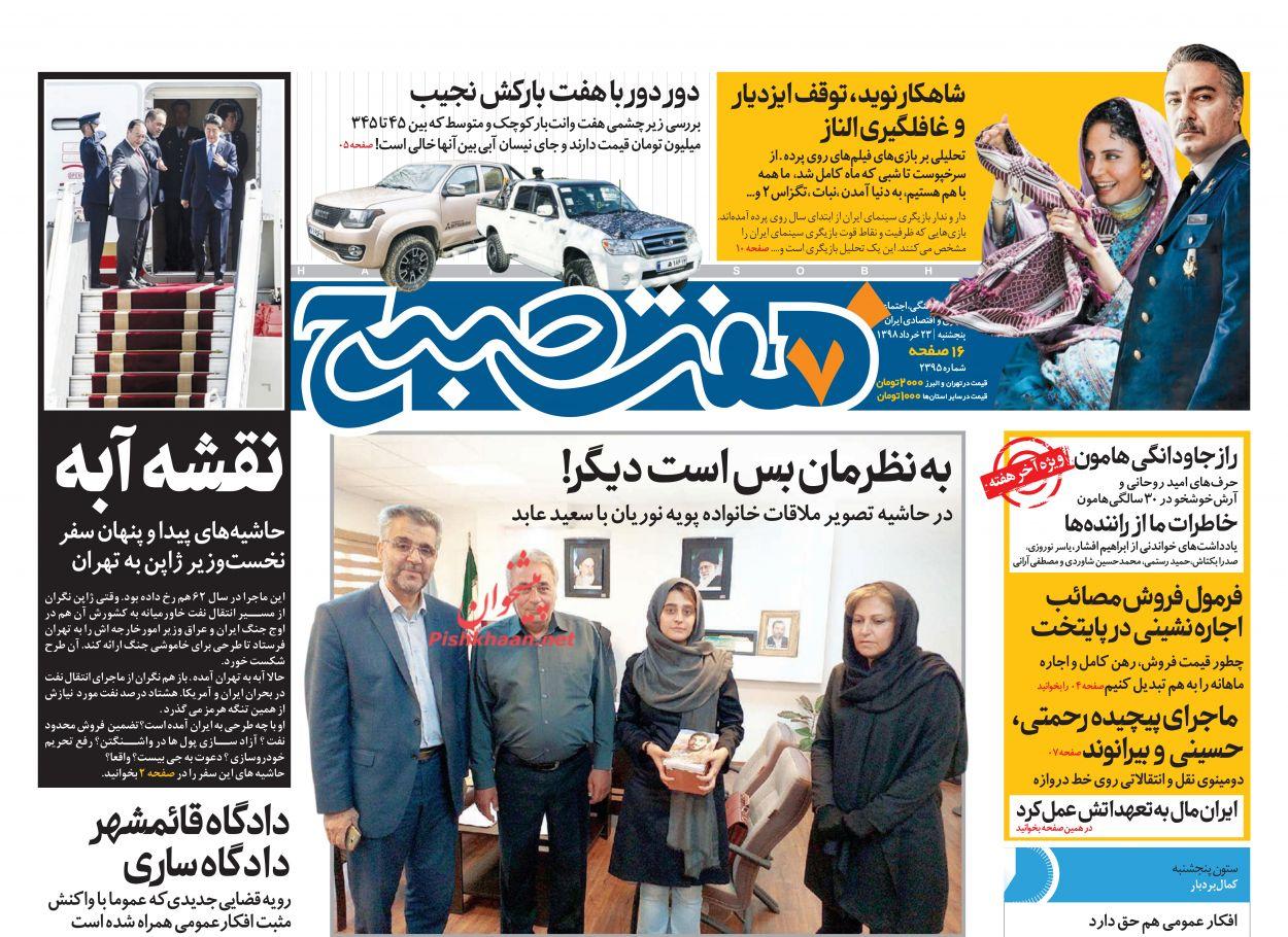 عناوین اخبار روزنامه هفت صبح در روز پنجشنبه ۲۳ خرداد :