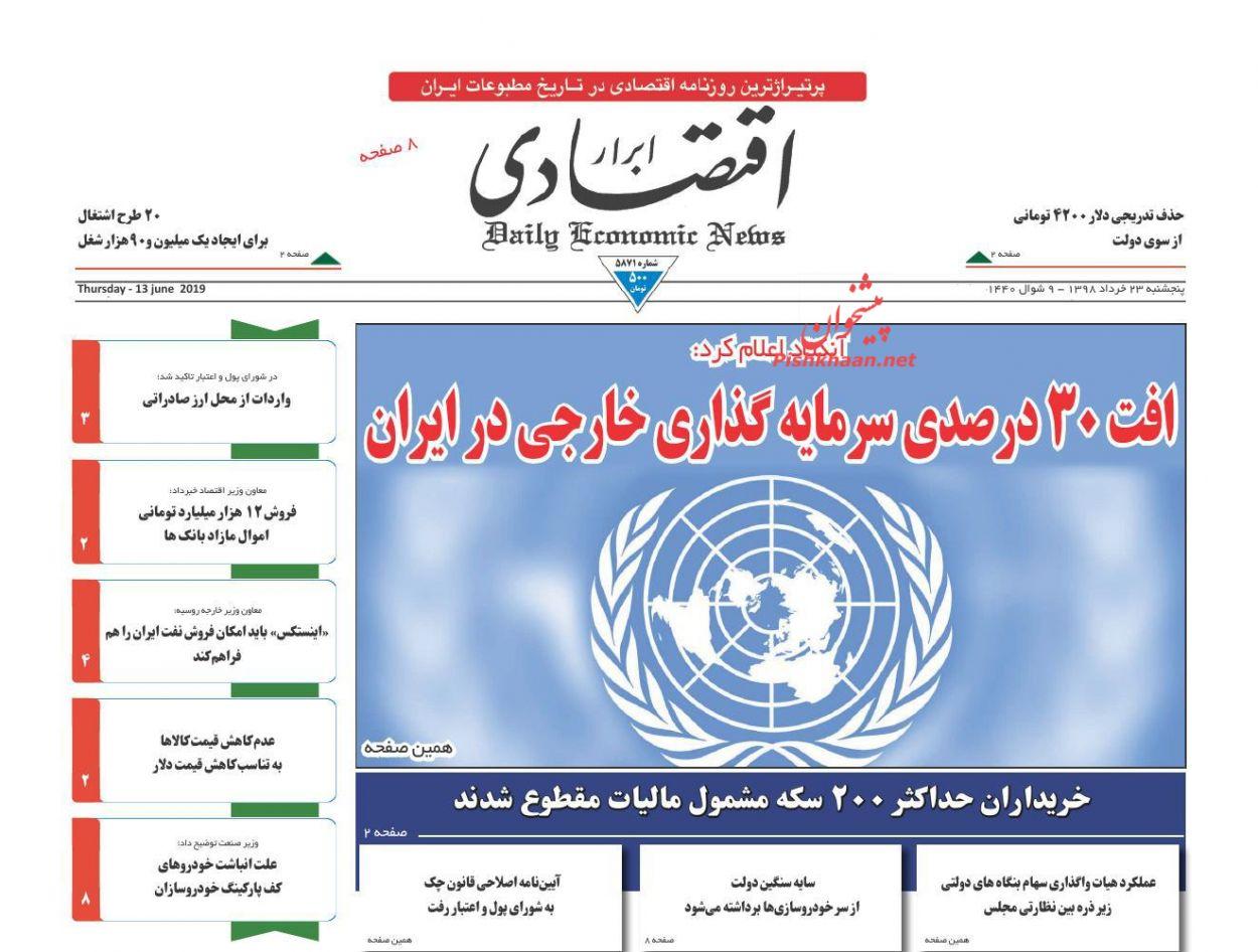 عناوین اخبار روزنامه ابرار اقتصادی در روز پنجشنبه ۲۳ خرداد :