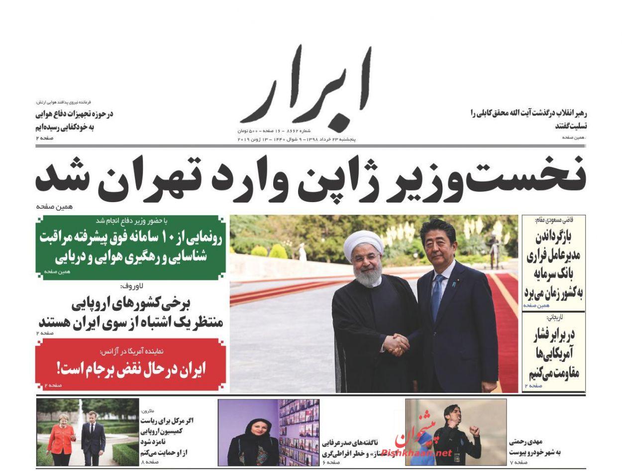 عناوین اخبار روزنامه ابرار در روز پنجشنبه ۲۳ خرداد :