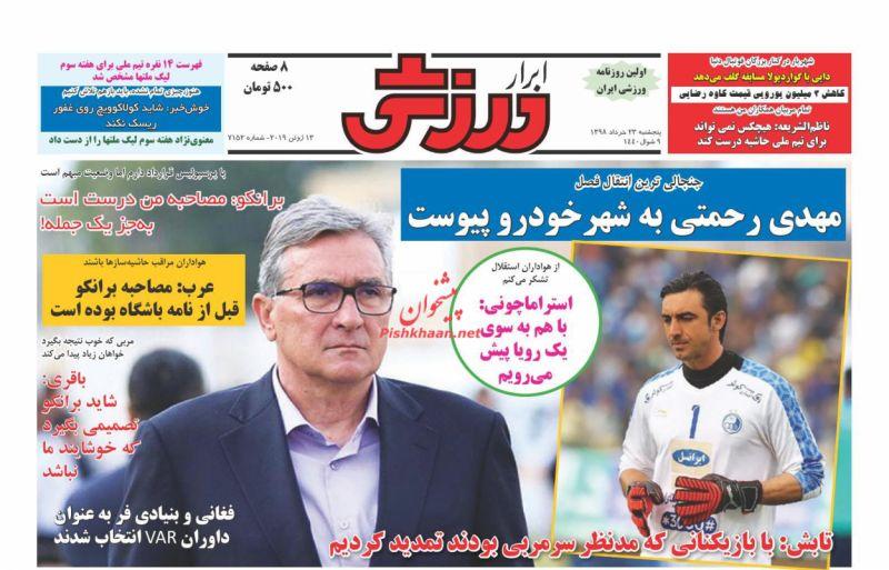 عناوین اخبار روزنامه ابرار ورزشى در روز پنجشنبه ۲۳ خرداد