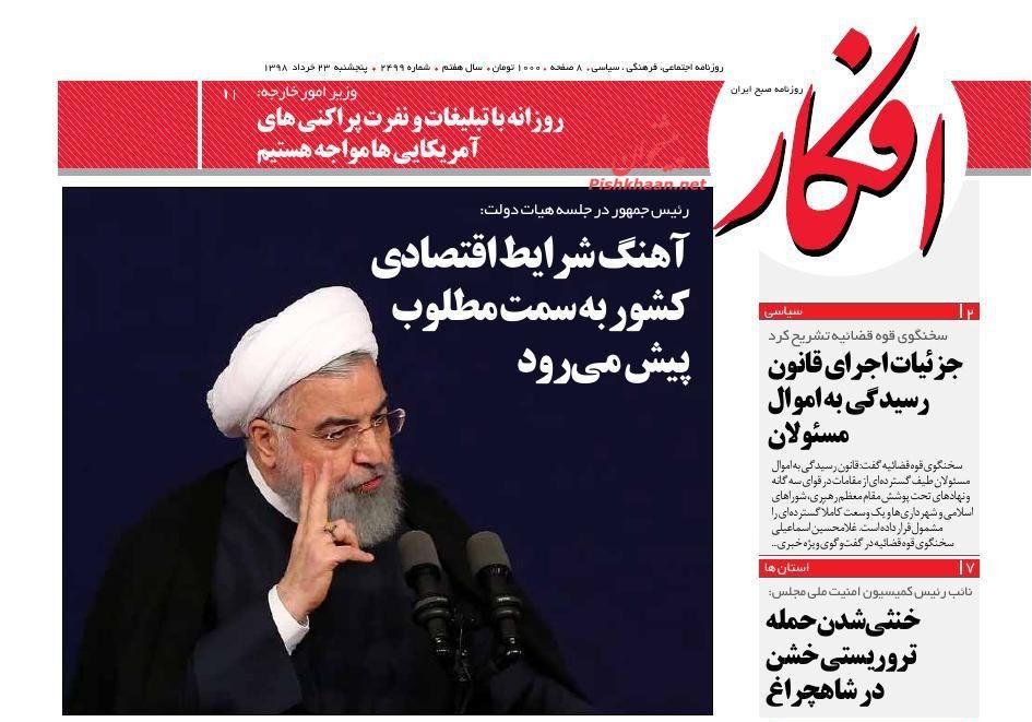 عناوین اخبار روزنامه افکار در روز پنجشنبه ۲۳ خرداد :