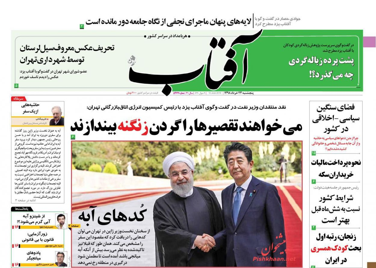 عناوین اخبار روزنامه آفتاب یزد در روز پنجشنبه ۲۳ خرداد :