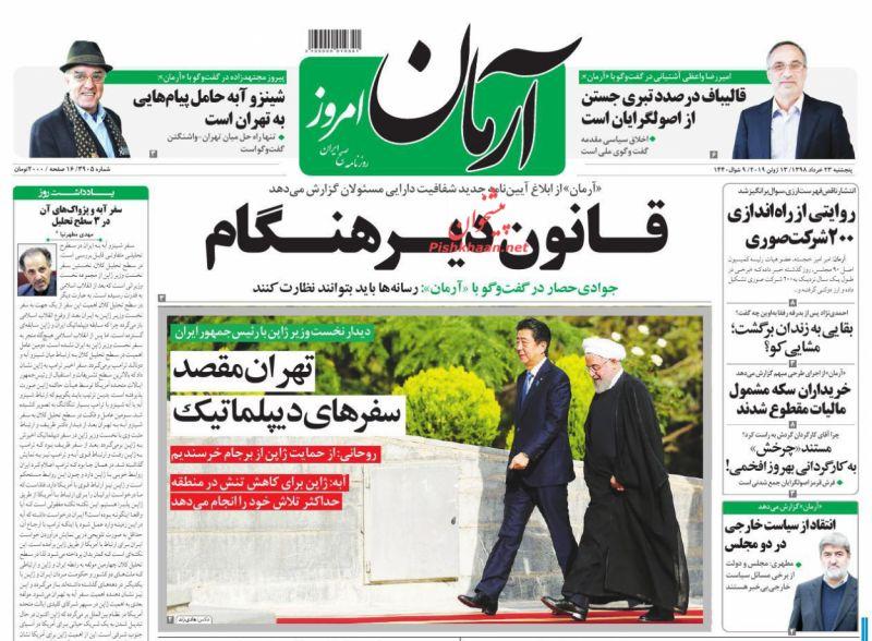 عناوین اخبار روزنامه آرمان امروز در روز پنجشنبه ۲۳ خرداد