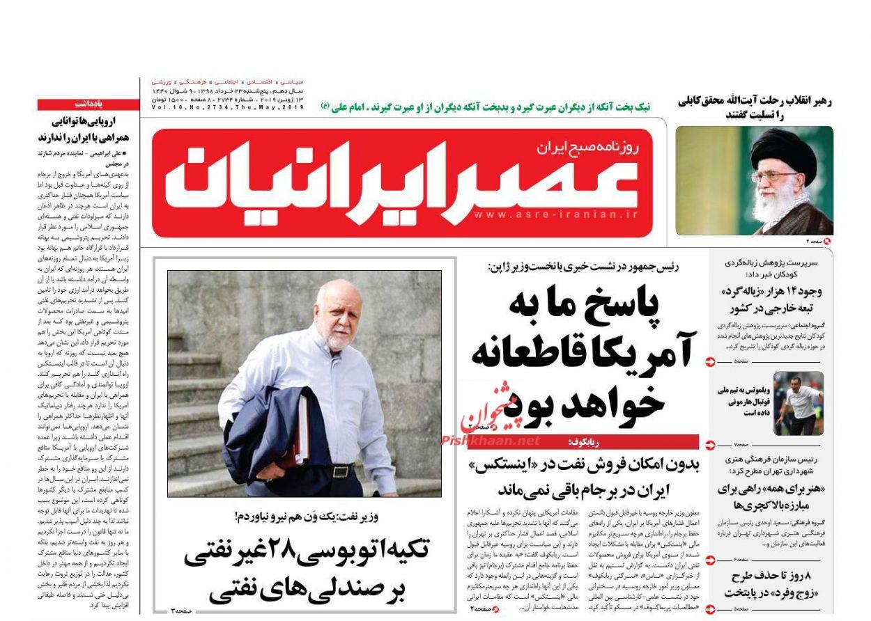 عناوین اخبار روزنامه عصر ایرانیان در روز پنجشنبه ۲۳ خرداد :