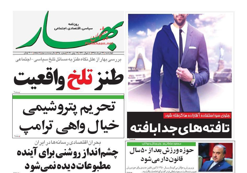 عناوین اخبار روزنامه بهار در روز پنجشنبه ۲۳ خرداد :