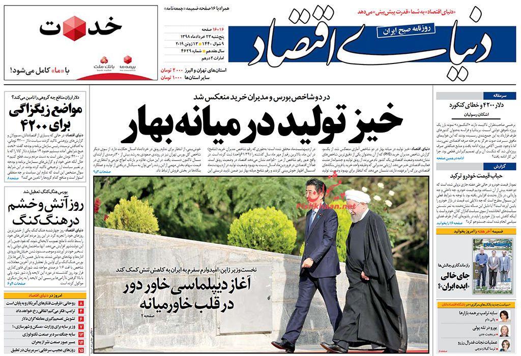 عناوین اخبار روزنامه دنیای اقتصاد در روز پنجشنبه ۲۳ خرداد :