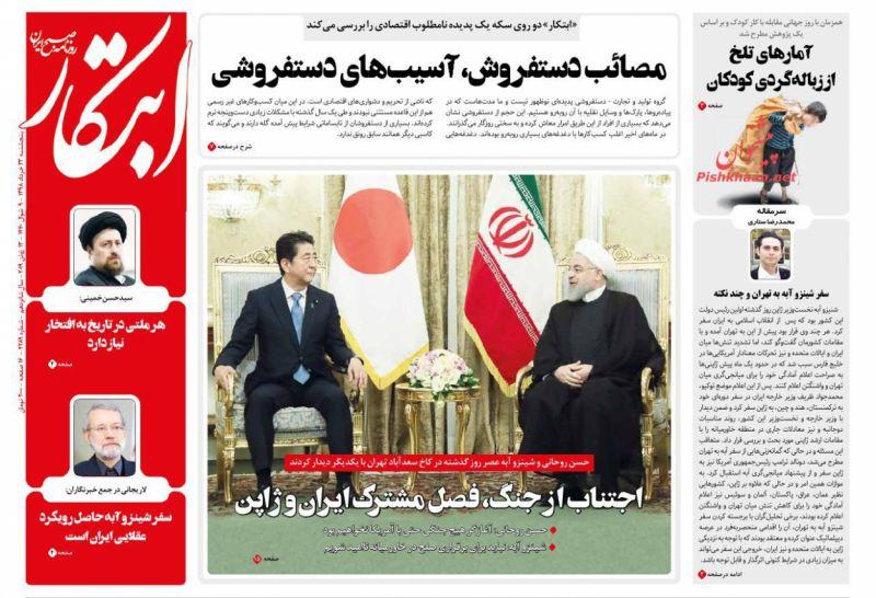 عناوین اخبار روزنامه ابتکار در روز پنجشنبه ۲۳ خرداد